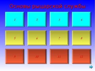 12 11 10 9 8 7 6 5 4 3 2 1 Основы рыцарской службы