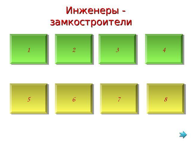 8 7 6 5 4 3 2 1 Инженеры - замкостроители