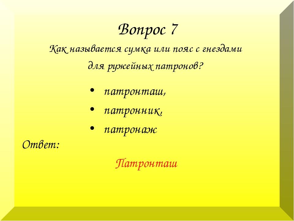 Вопрос 7 патронташ, патронник, патронаж Ответ: Патронташ Как называется сумка...