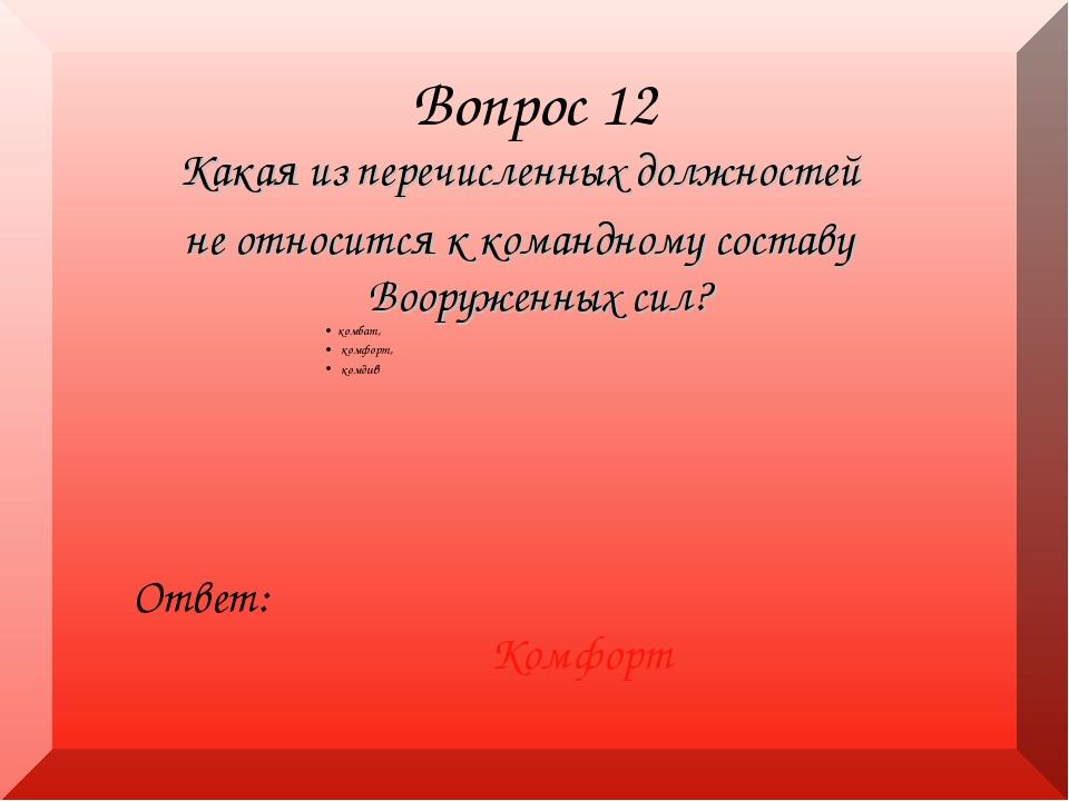 Вопрос 12 Ответ: Комфорт Какая из перечисленных должностей не относится к ком...