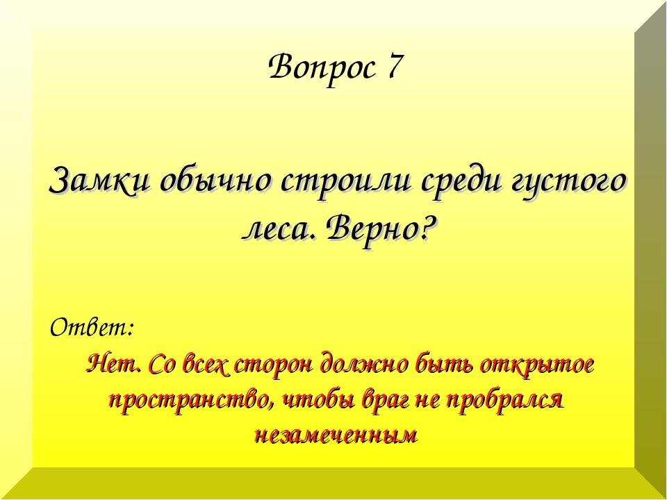 Вопрос 7 Замки обычно строили среди густого леса. Верно? Ответ: Нет. Со всех...