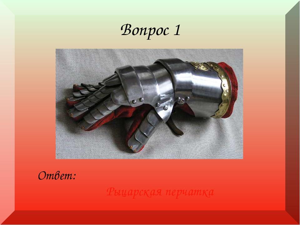 Вопрос 1 Ответ: Рыцарская перчатка