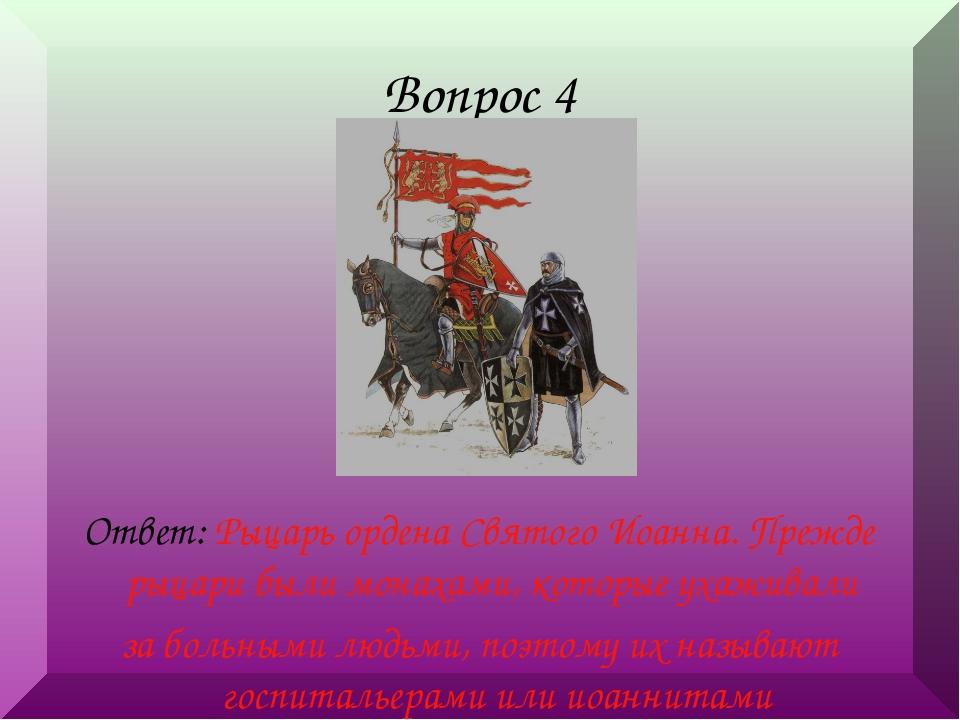 Вопрос 4 Ответ: Рыцарь ордена Святого Иоанна. Прежде рыцари были монахами, ко...