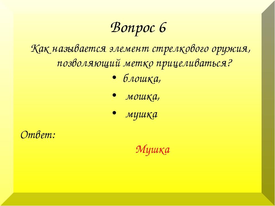 Вопрос 6 блошка, мошка, мушка Ответ: Мушка Как называется элемент стрелкового...