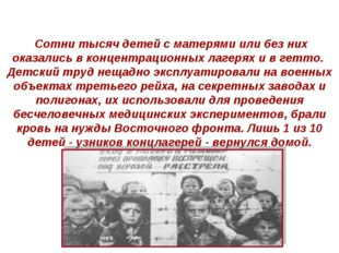 Сотни тысяч детей с матерями или без них оказались в концентрационных лагеря