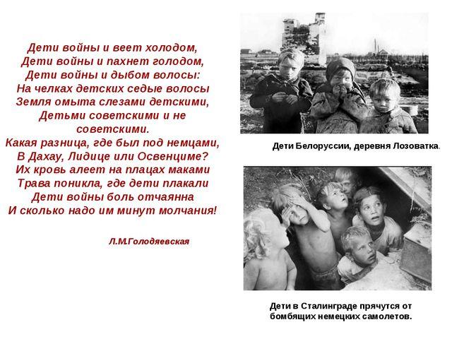 Дети войны и веет холодом, Дети войны и пахнет голодом, Дети войны и дыбом во...