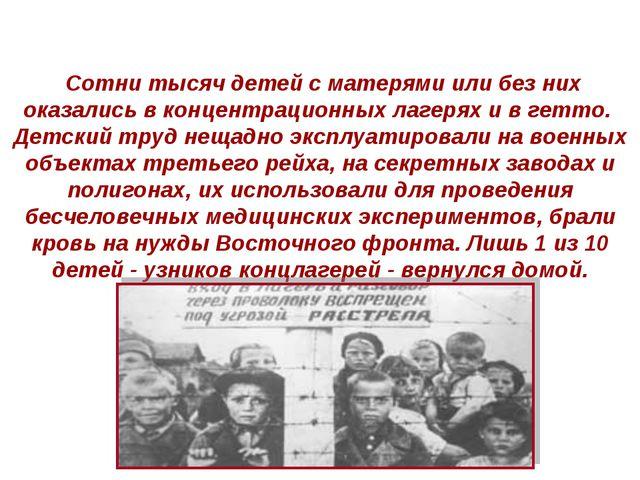 Сотни тысяч детей с матерями или без них оказались в концентрационных лагеря...