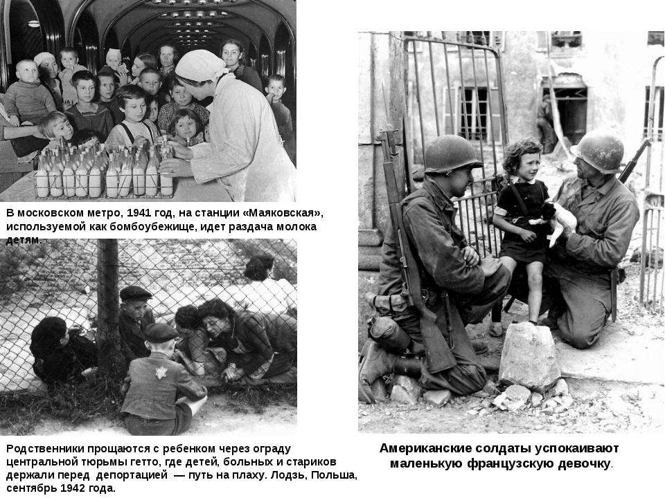 Американские солдаты успокаивают маленькую французскую девочку. В московском...