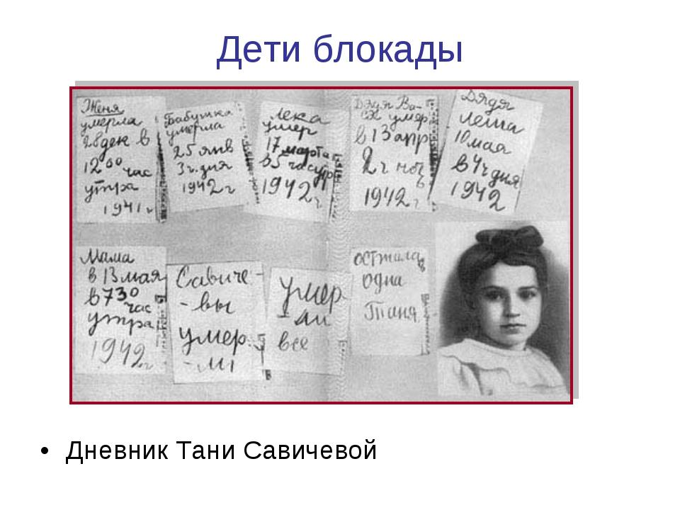 Дети блокады Дневник Тани Савичевой