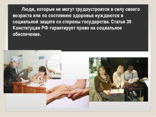 Люди, которые не могут трудоустроится в силу своего возраста или по состояни