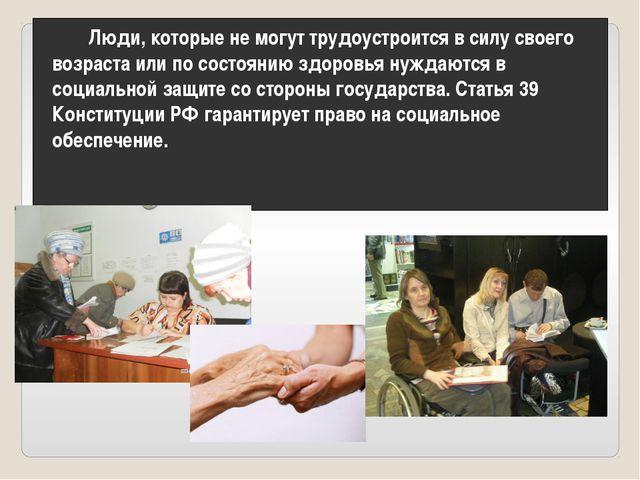 Люди, которые не могут трудоустроится в силу своего возраста или по состояни...