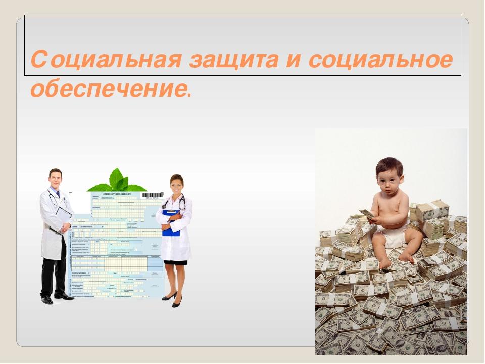 Социальная защита и социальное обеспечение.