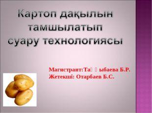 Магистрант:Таңқыбаева Б.Р. Жетекші: Отарбаев Б.С.