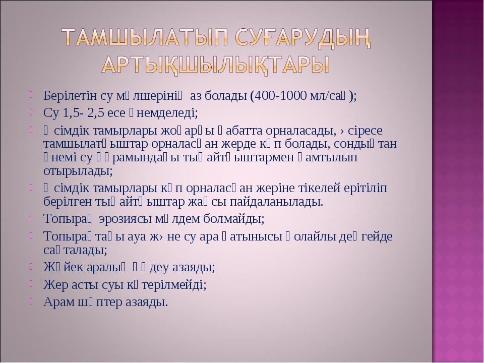 Берілетін су мөлшерінің аз болады (400-1000 мл/сағ); Су 1,5- 2,5 есе үнемделе...