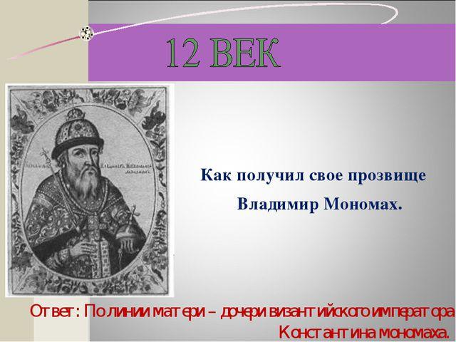 Почему владимир получил прозвище мономах