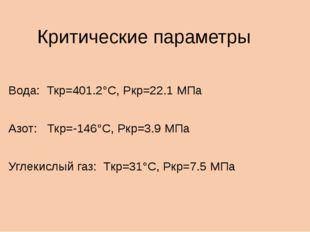 Критические параметры Вода: Ткр=401.2°С, Ркр=22.1 МПа Азот: Ткр=-146°С, Ркр=3