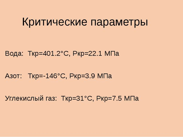 Критические параметры Вода: Ткр=401.2°С, Ркр=22.1 МПа Азот: Ткр=-146°С, Ркр=3...