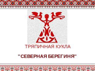 """""""СЕВЕРНАЯ БЕРЕГИНЯ"""" ТРЯПИЧНАЯ КУКЛА"""