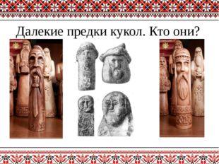 Далекие предки кукол. Кто они?