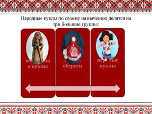 Народные куклы по своему назначению делятся на три большие группы:
