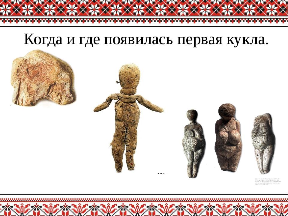 Когда и где появилась первая кукла.