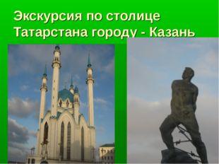 Экскурсия по столице Татарстана городу - Казань