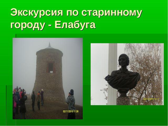 Экскурсия по старинному городу - Елабуга