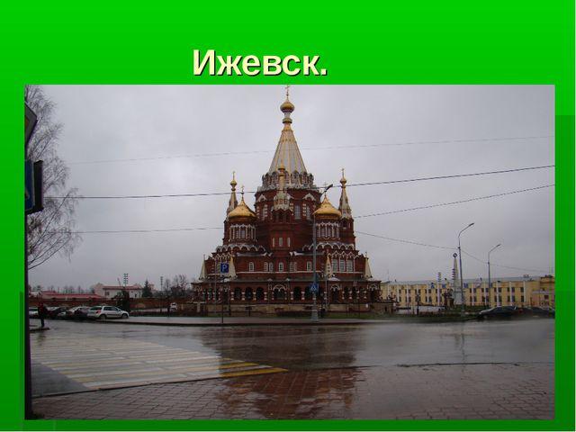 Ижевск.