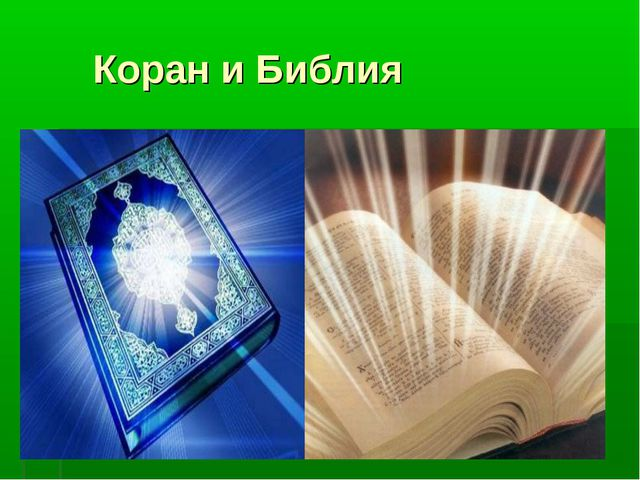 Коран и Библия