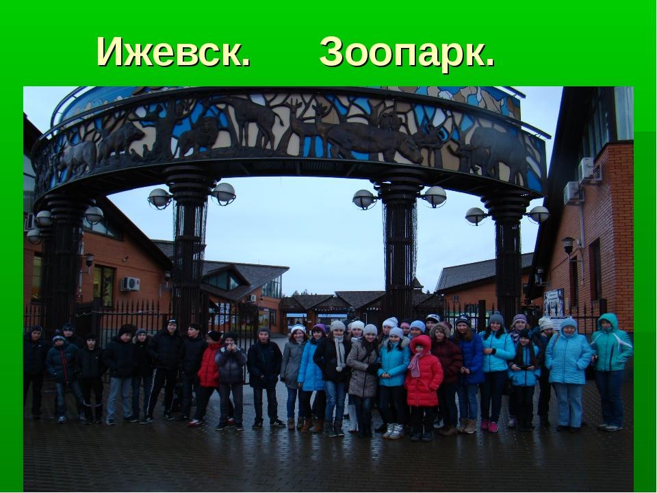 Ижевск. Зоопарк.