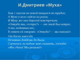 И.Дмитриев «Муха» Бык с плугом на покой тащился по трудах; А Муха у него сиде