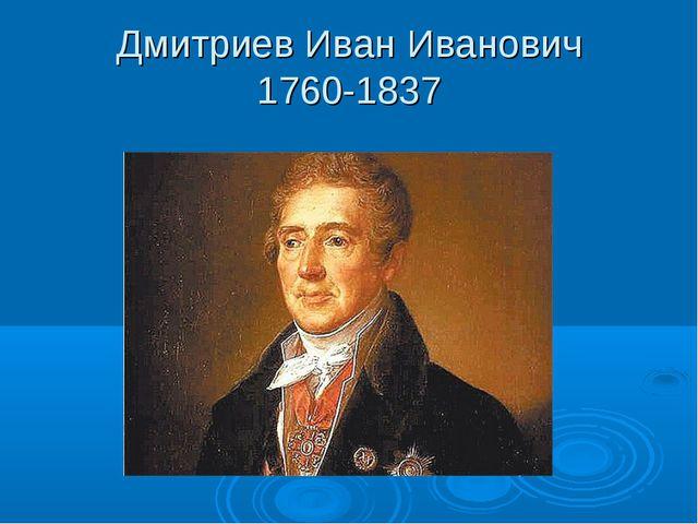 Дмитриев Иван Иванович 1760-1837