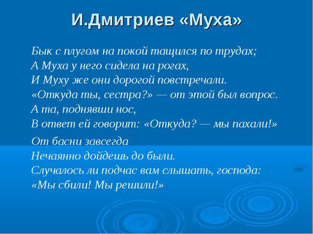 И.Дмитриев «Муха» Бык с плугом на покой тащился по трудах; А Муха у него сиде...