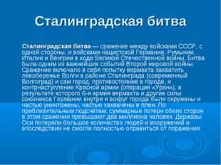 Сталинградская битва Сталинградская битва— сражение между войсками СССР, с о