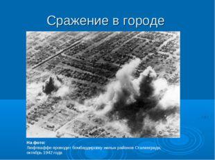 Сражение в городе На фото: Люфтваффе проводит бомбардировку жилых районов Ста