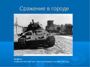 Сражение в городе На фото: Подбитый советский танк Т-34 в Сталинграде, 8 октя