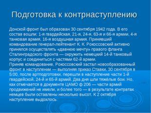 Подготовка к контрнаступлению Донской фронт был образован 30 сентября 1942 го