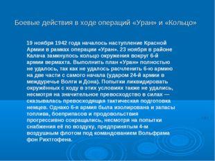 Боевые действия в ходе операций «Уран» и «Кольцо» 19 ноября 1942 года началос