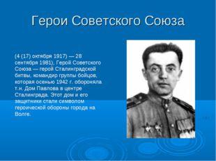 Герои Советского Союза Я́ков Федо́тович Па́влов (4(17)октября 1917)— 28 се