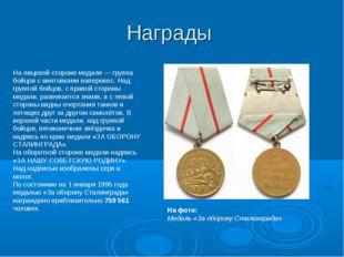 Награды На лицевой стороне медали — группа бойцов с винтовками наперевес. Над