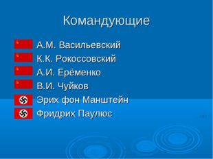 Командующие А.М. Васильевский К.К. Рокоссовский А.И. Ерёменко В.И. Чуйков Эри