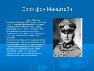 Эрих фон Манштейн Э́рих фон Ма́нштейн (нем. Erich von Manstein) (24 ноября 18