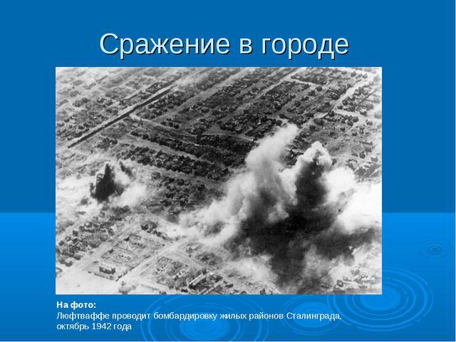 Сражение в городе На фото: Люфтваффе проводит бомбардировку жилых районов Ста...