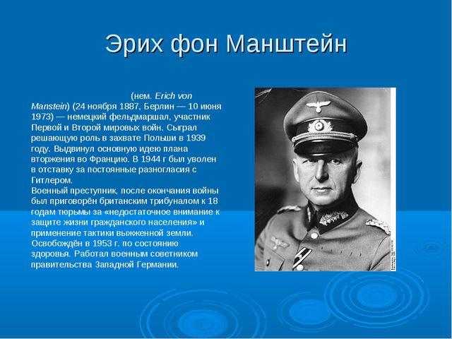 Эрих фон Манштейн Э́рих фон Ма́нштейн (нем. Erich von Manstein) (24 ноября 18...