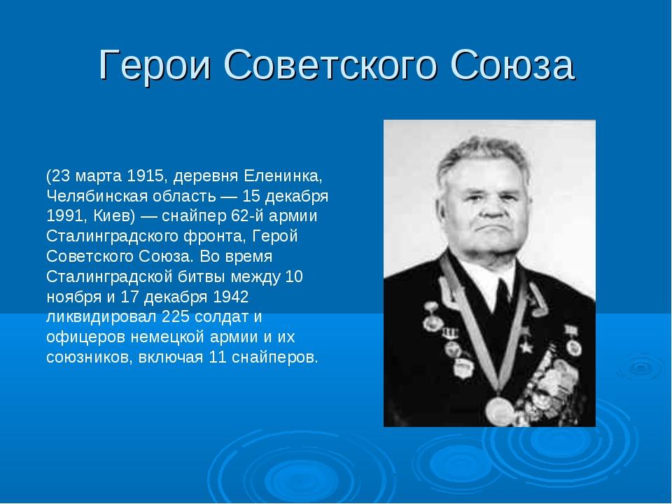 Герои Советского Союза Васи́лий Григо́рьевич За́йцев (23 марта 1915, деревня...
