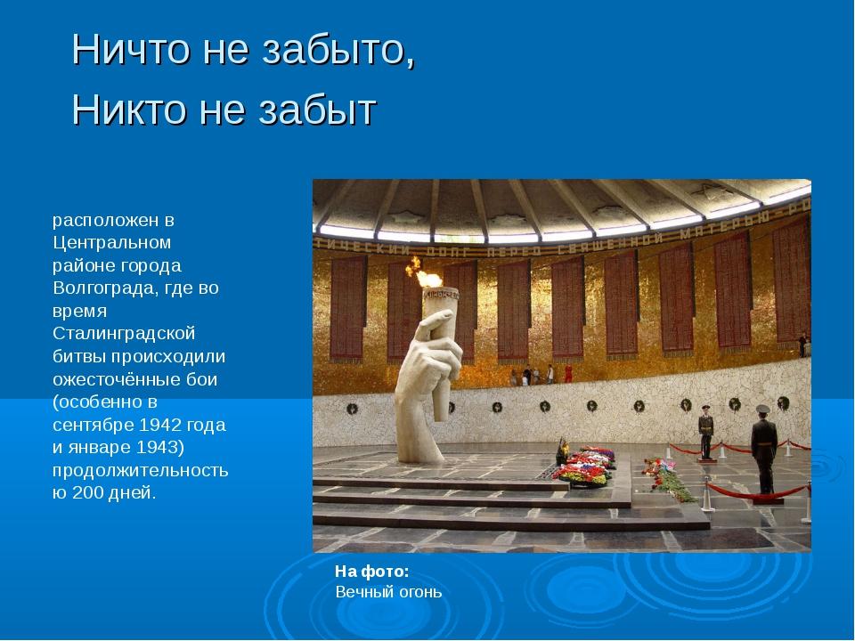 Ничто не забыто, Никто не забыт Мама́ев курга́н расположен в Центральном райо...
