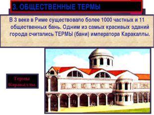 3. ОБЩЕСТВЕННЫЕ ТЕРМЫ В 3 веке в Риме существовало более 1000 частных и 11 об