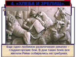 Еще одно любимое развлечение римлян – гладиаторские бои. В дни таких боев все