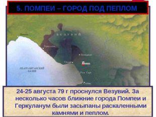 5. ПОМПЕИ – ГОРОД ПОД ПЕПЛОМ 24-25 августа 79 г проснулся Везувий. За несколь