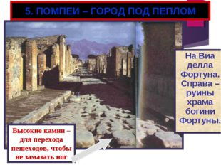 5. ПОМПЕИ – ГОРОД ПОД ПЕПЛОМ На Виа делла Фортуна. Справа – руины храма богин